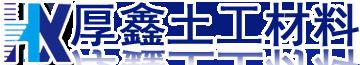 泰安市厚鑫土工材料有限公司