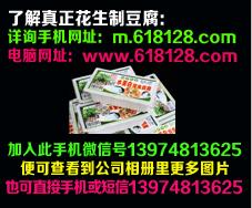 长沙康迪机械-知名的花生豆腐供应商:可口的花生豆腐神奇1斤产13斤
