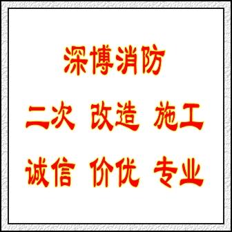 龙华区龙翔产业园附近消防报建审批