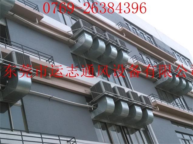 供应惠州市工业车间降温/厂房降温工程/水帘墙降温工程选择运志通风设备有限公司