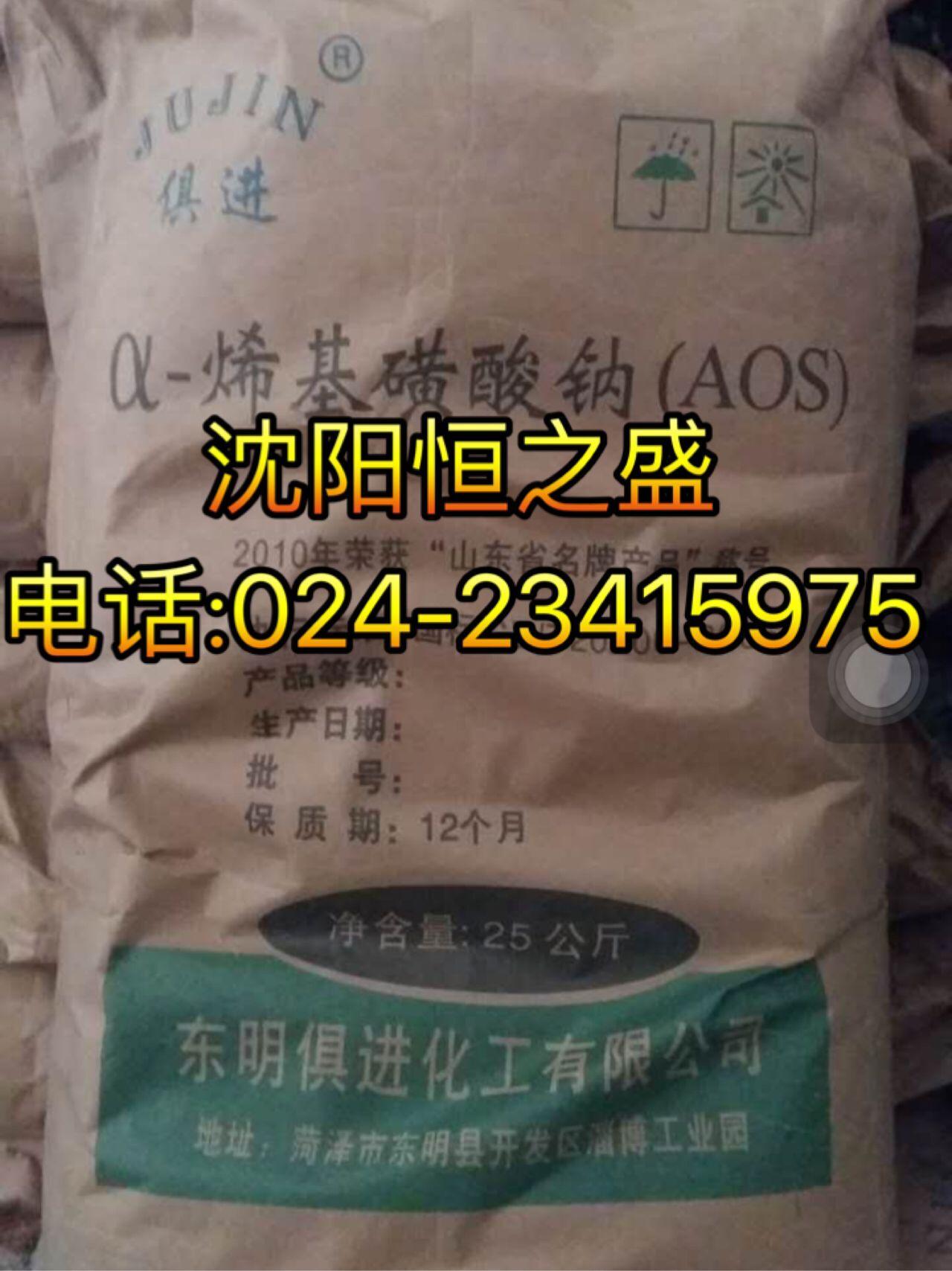吉林延吉AOS(α-烯基磺酸钠)价格
