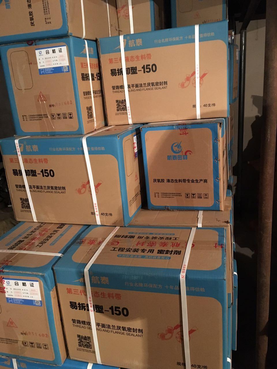 青海液體生料帶-質量好的密封劑品牌介紹