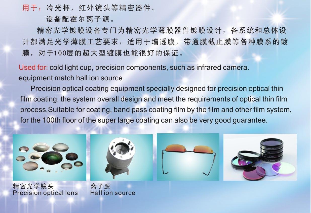 恒誉真空-广东好的精密光学镀膜设备供应