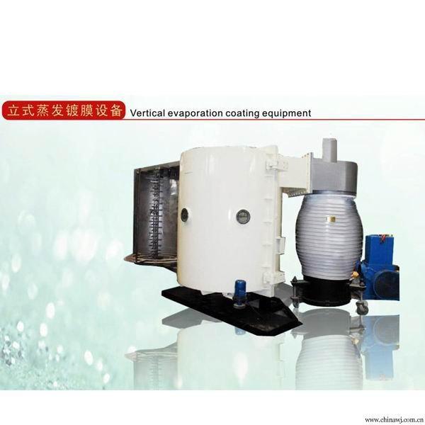 加工立式蒸发镀膜机-立式蒸发镀膜设备恒誉真空供应