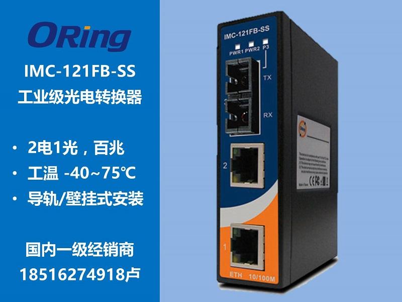 山東代理IMC-111FB-買ORingIES-121FB-光端機-就選上海鋆錦