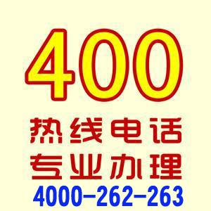 安庆400电话申请办理就找书生商友公司4000-262-263