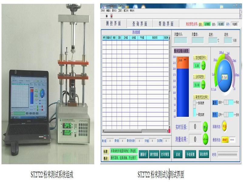 甘肃粉末电阻率测试仪-销量好的粉末电阻率测试仪厂家