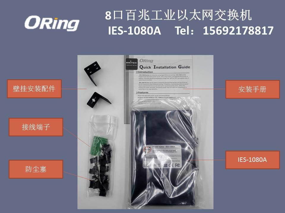 新疆IES-1080A-上海鋆锦提供品牌好的ORing-IES-1080A工业交换机