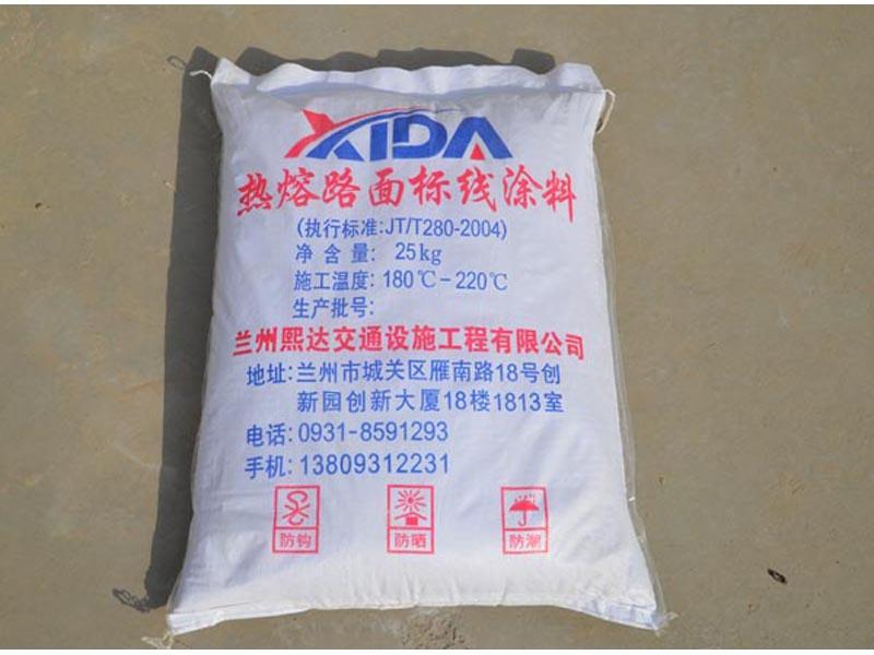 西藏热熔涂料哪家好-实惠的热熔涂料尽在兰州熙达交通设施