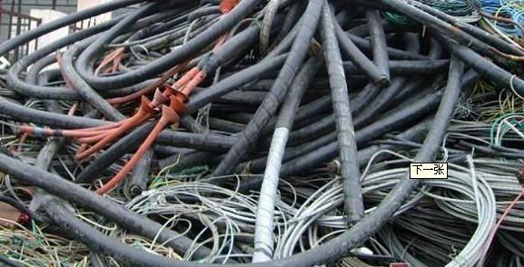 東莞什么地方有提供具有品牌的廢電線電纜回收 廣州廢電線電纜回收