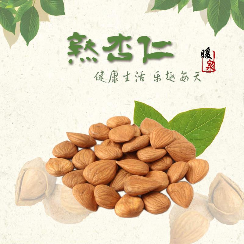 农产品电子商务-的熟杏仁厂商_五谷杂粮代理加盟