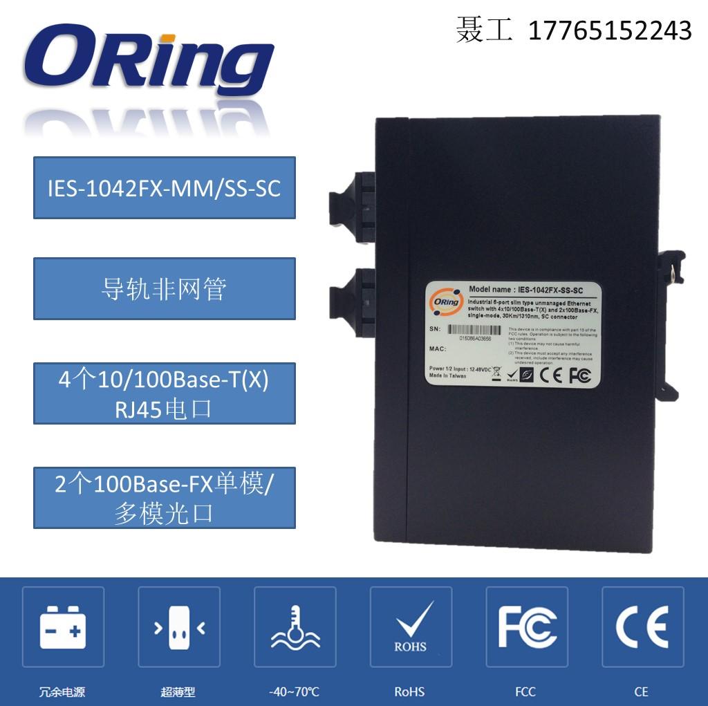 北京ORING交换机IES-1042FX-SS/MM-SC-口碑的工业以太网交换机供应商当属上海鋆锦