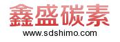 临朐鑫盛碳素有限公司