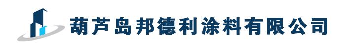 葫芦岛邦德利涂料有限公司
