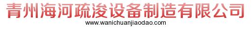 青州海河疏浚設備制造有限公司