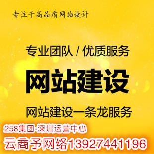東莞市儀器儀表網站建設服務機構