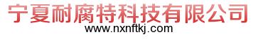 宁夏耐腐特有限公司