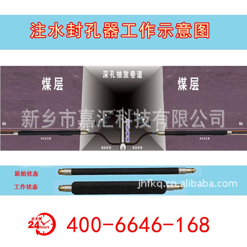 鹤煤水压式封孔器(水气两用型)厂家直销