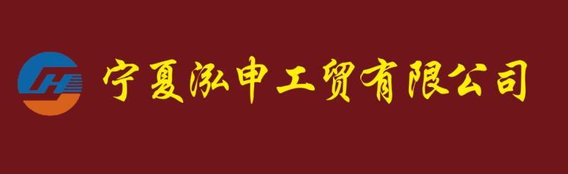 宁夏泓申工贸有限公司